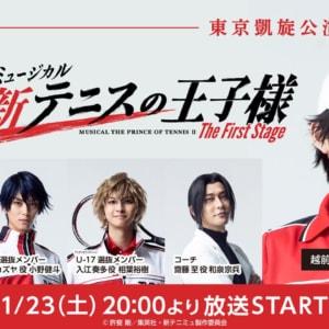 ミュージカル『新テニスの王子様』The First Stage 東京凱旋公演 直前特番