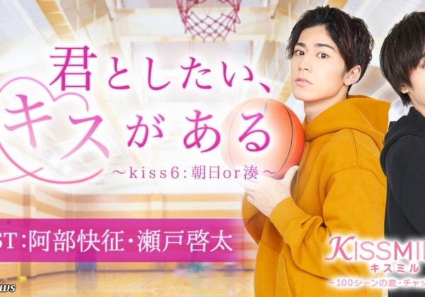 チャット小説『君としたい、キスがある~kiss6:朝日or湊~』