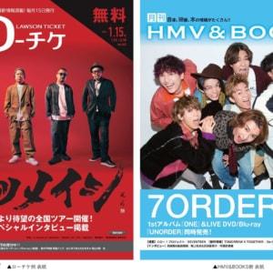 『月刊ローチケ/月刊HMV&BOOKS』