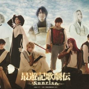 ミュージカル『最遊記歌劇伝-Sunrise-』