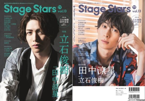 「TVガイド Stage Stars vol.13」