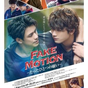 ドラマ「FAKE MOTION -たったひとつの願い-」