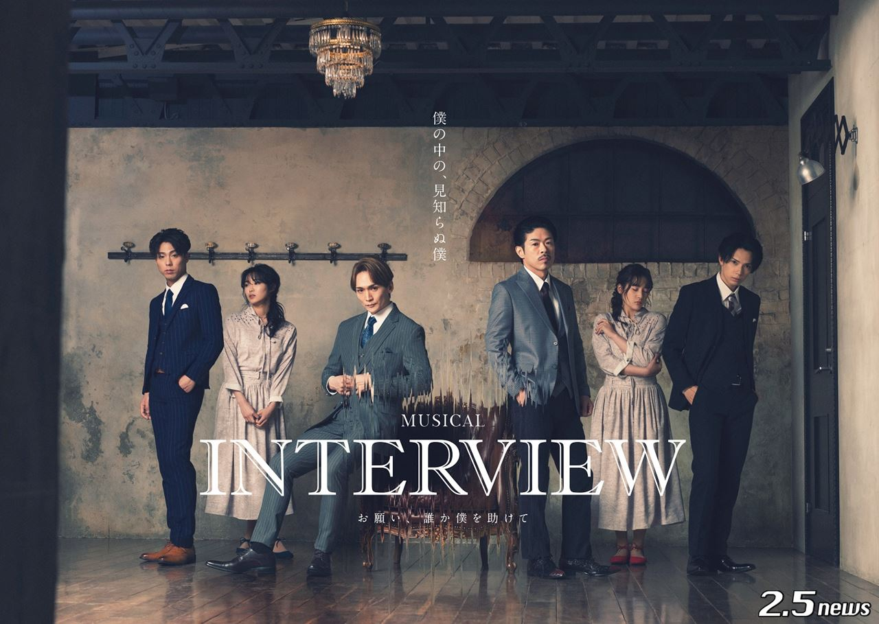 ミュージカル 『INTERVIEW〜お願い、誰か僕を助けて〜』