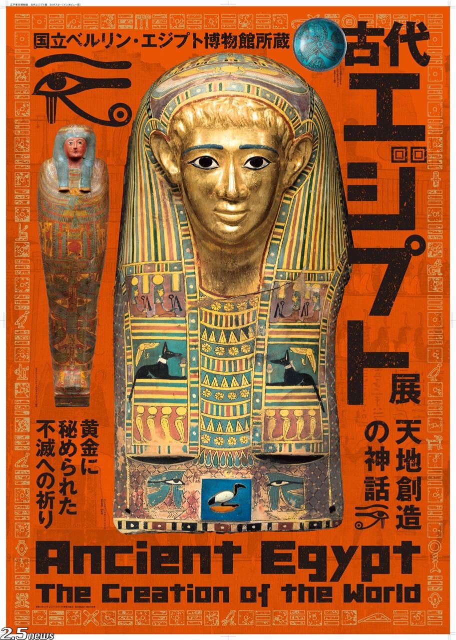 古代エジプト展 天地創造の神話×荒牧慶彦