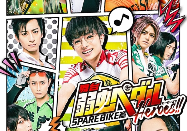 舞台『弱虫ペダル』SPARE BIKE篇~Heroes!!~
