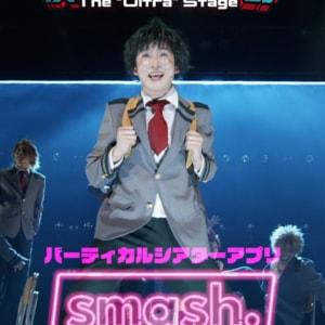 ヒロステSMASH!!