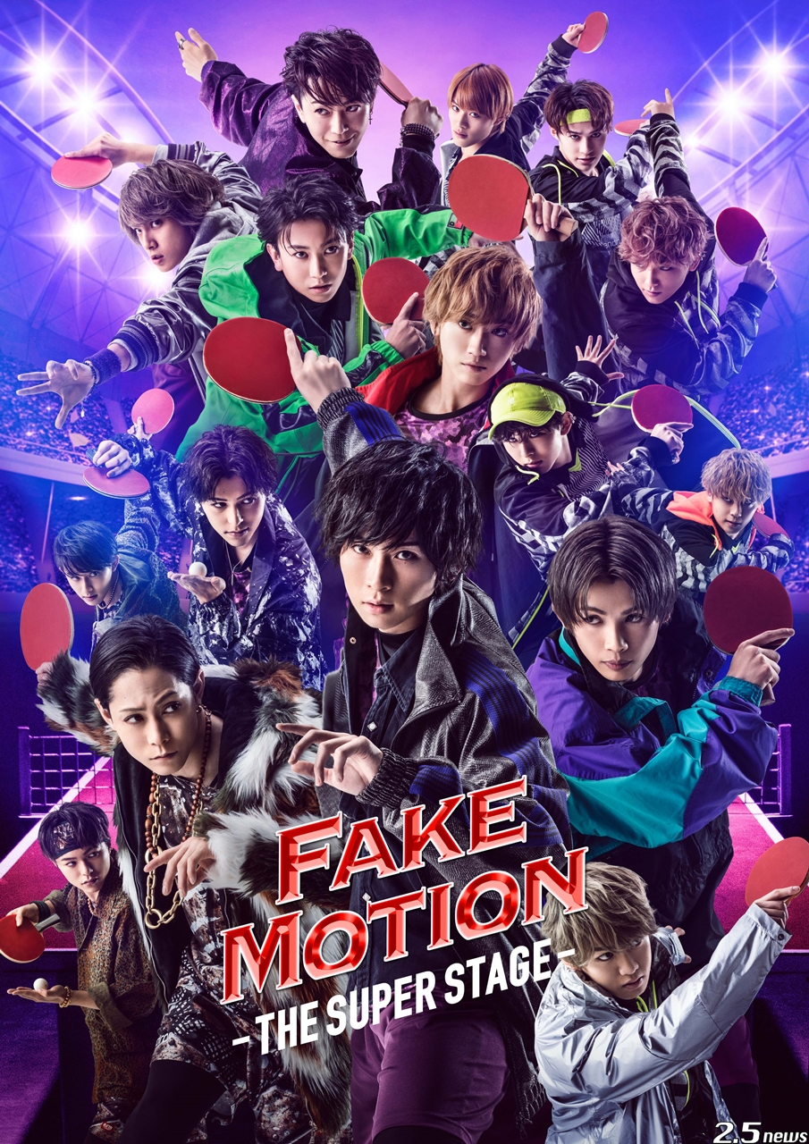 「FAKE MOTION -THE SUPER STAGE-」