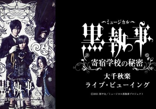 『ミュージカル「黒執事」~寄宿学校の秘密~』 大千秋楽ライブ・ビューイング