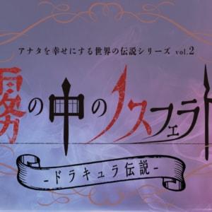 アナ伝 vol.2「霧の中のノスフェラトゥ〜ドラキュラ伝説〜」