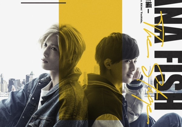 「BANANA FISH」The Stage -前編-