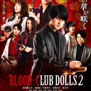 『BLOOD-CLUB DOLLS2』