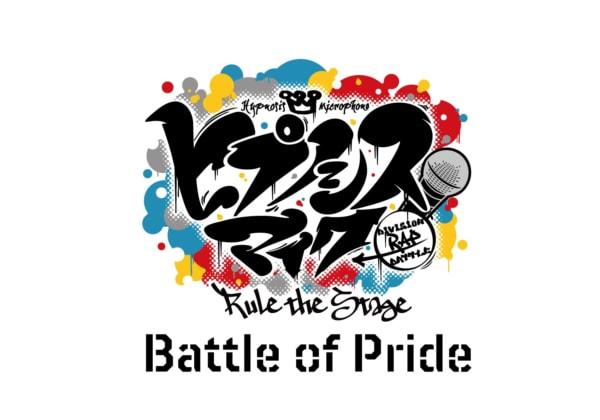 『ヒプノシスマイク-Division Rap Battle-』Rule the Stage -Battle of Pride-