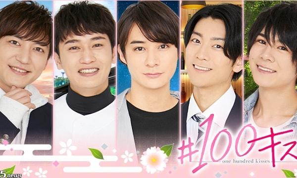 新感覚恋愛チャット小説『#100キス』
