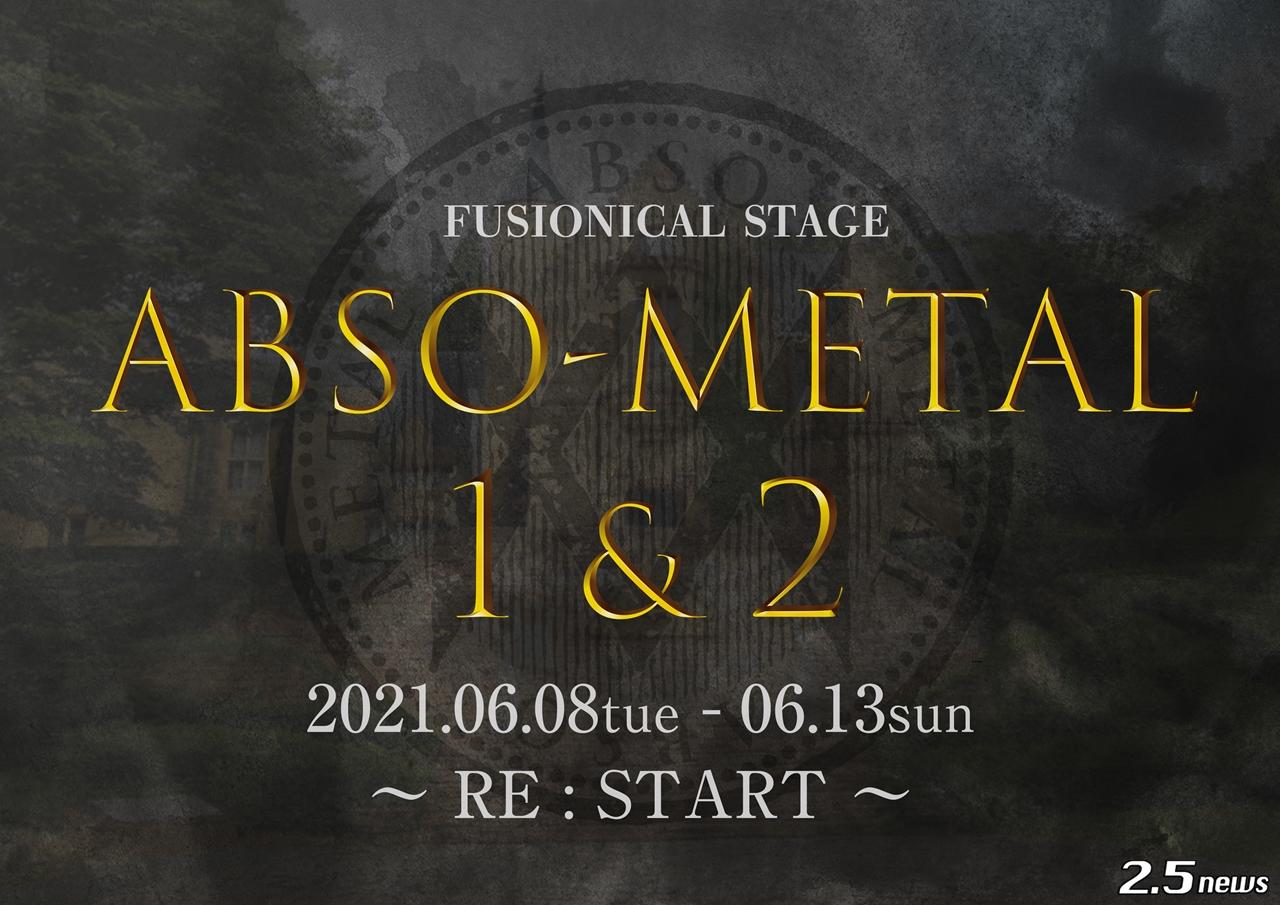 銀岩塩 vol.6 FUSIONICAL STAGE 「ABSO-METAL Re:START1&2」