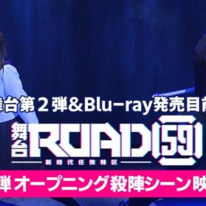 舞台「ROAD59 -新時代任侠特区-」