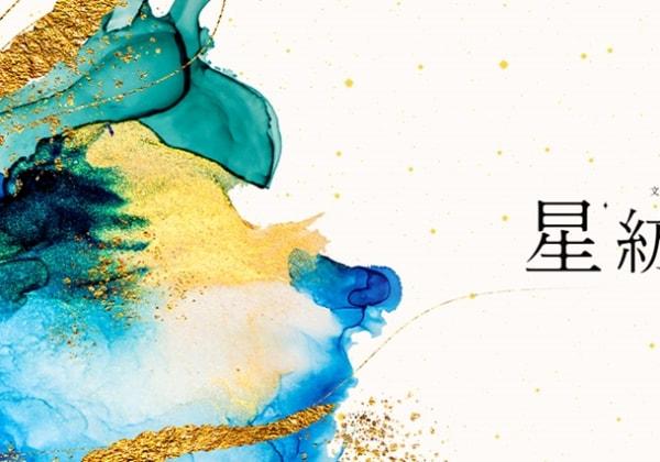 文学戯劇-宮沢賢治-『星紡ギの夜』