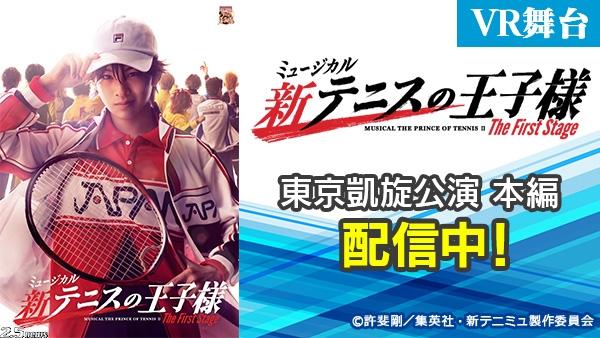 ミュージカル『新テニスの王子様』The First Stage 東京凱旋公演の VR 映像