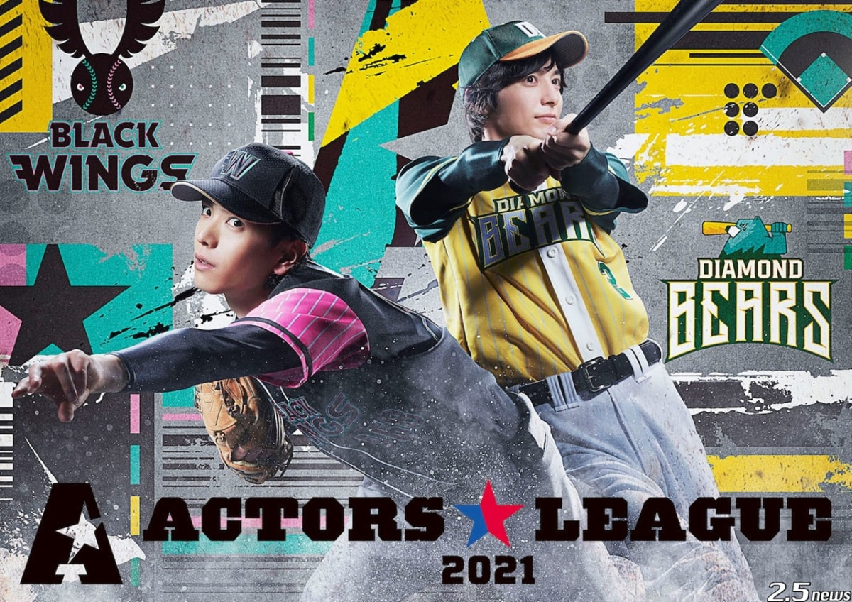 『ACTORS☆LEAGUE』