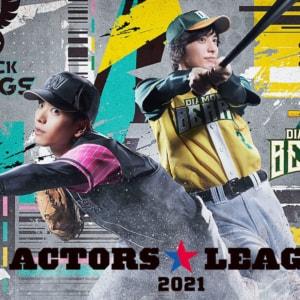 『ACTORS☆LEAGUE』