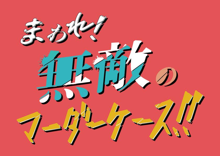 舞台『まわれ!無敵のマーダーケース!!』
