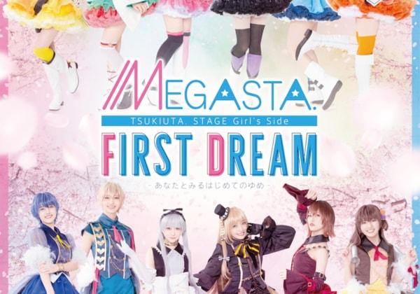 メガステ『FIRST DREAM -あなたとみるはじめてのゆめ-』