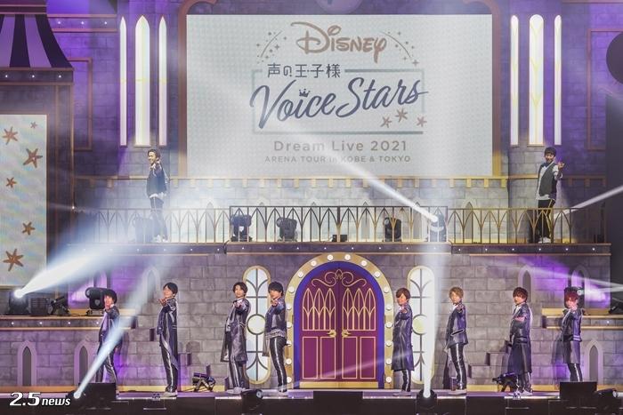 「Disney 声の王子様 Voice Stars Dream Live 2021」