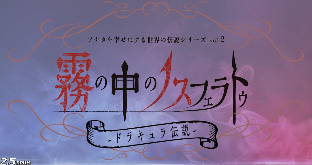 アナ伝vol.2『霧の中のノスフェラトゥ〜ドラキュラ伝説〜』