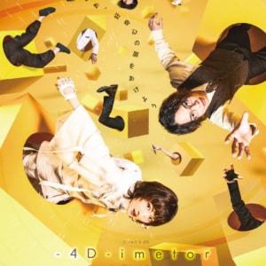エン*ゲキ#05『-4D-imetor(フォーディメーター)』