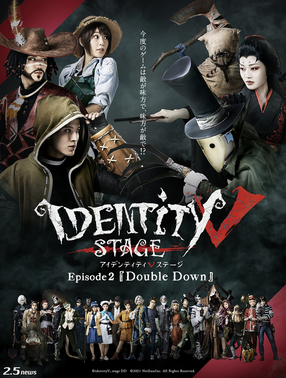 IdentityV STAGE episode2「Double Down」