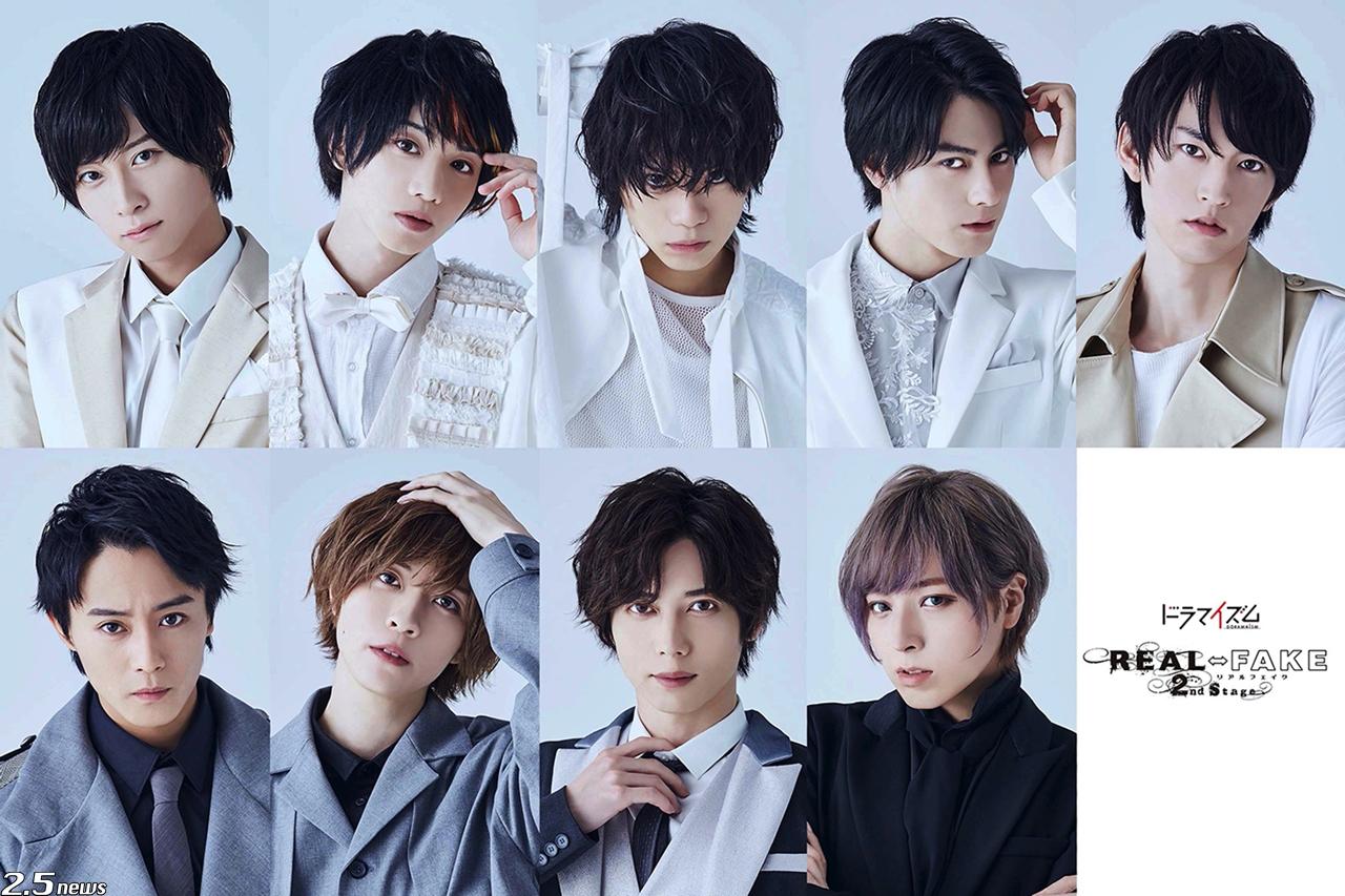 ドラマイズム「REAL⇔FAKE 2nd Stage」