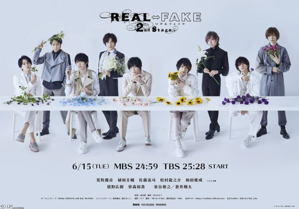 ドラマイズム「REAL⇔FAKE 2nd Stage」