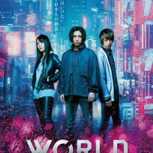 「WORLD ~Change The Sky~」