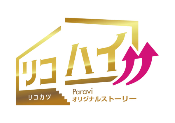 Paraviオリジナルストーリー「リコハイ!!」