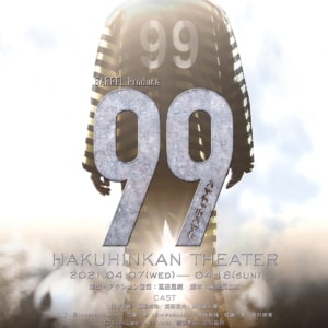 BARREL 『99(ナインティナイン)』