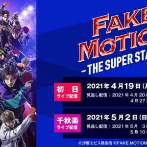 『FAKE MOTION -THE SUPER STAGE-』