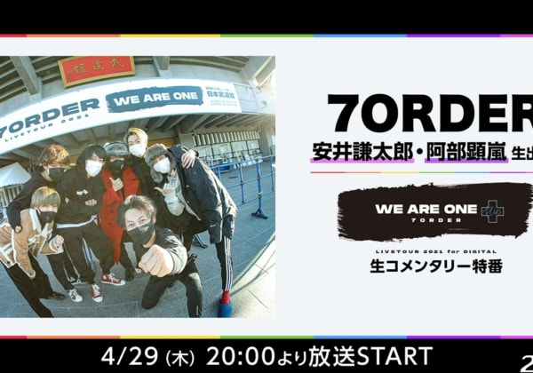 「WE ARE ONE PLUS」7ORDER LIVE TOUR 2021 for DIGITAL 生コメンタリー特番