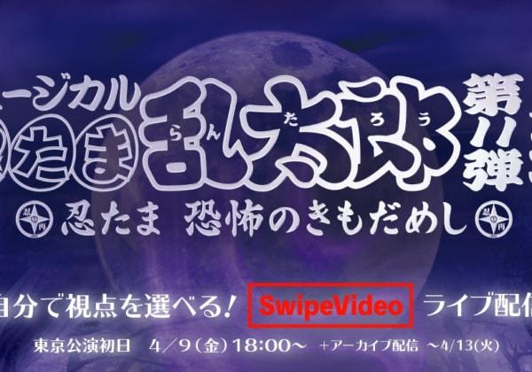 ミュージカル「忍たま乱太郎」第11弾再演〜忍たま 恐怖のきもだめし〜 東京公演初日