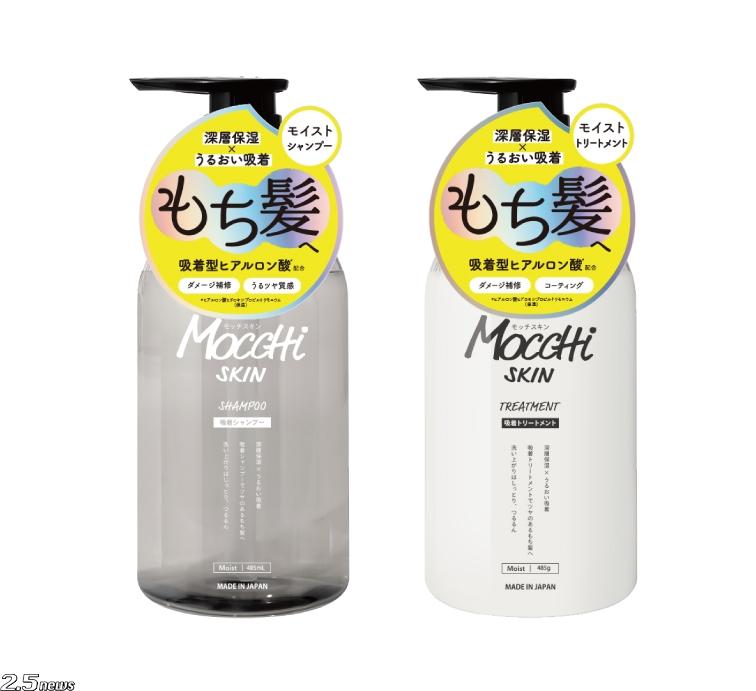 佐藤流司とシェアするシャンプー MoccHi SKIN