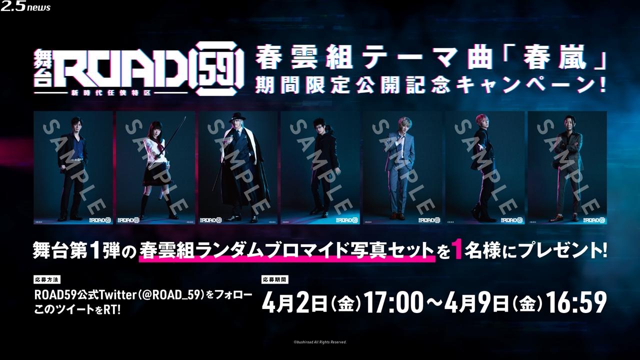 舞台「ROAD59 -新時代任侠特区-」摩天楼ヨザクラ抗争