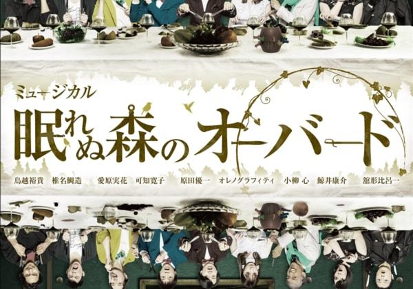 ミュージカル『眠れぬ森のオーバード』
