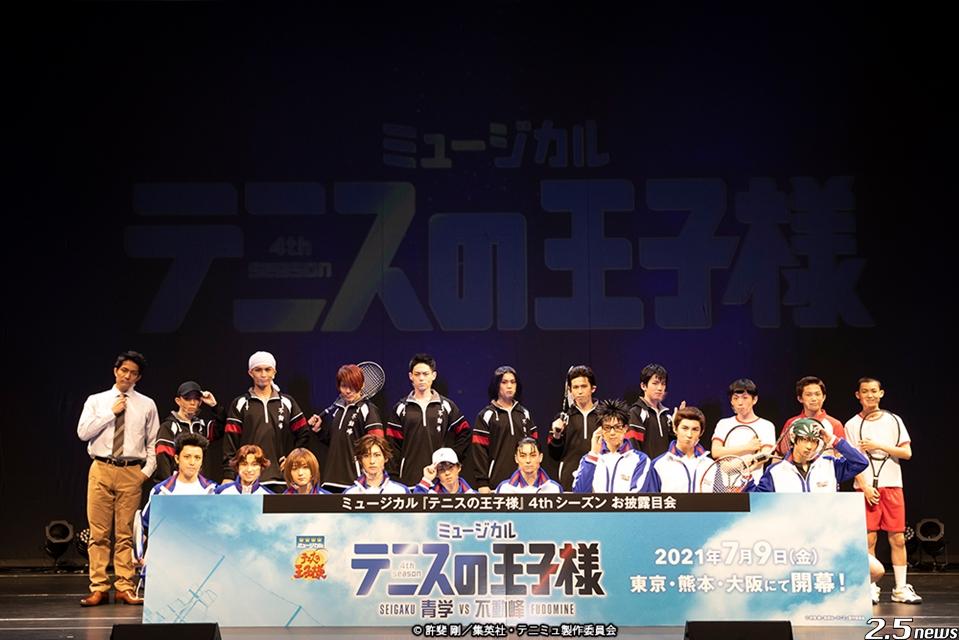 ミュージカル『テニスの王子様』4thシーズン お披露目会