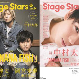 TVガイドStage Stars vol.14