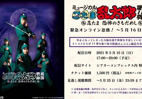 ミュージカル「忍たま乱太郎」緊急オンライン忍務!〜5月16日の段〜