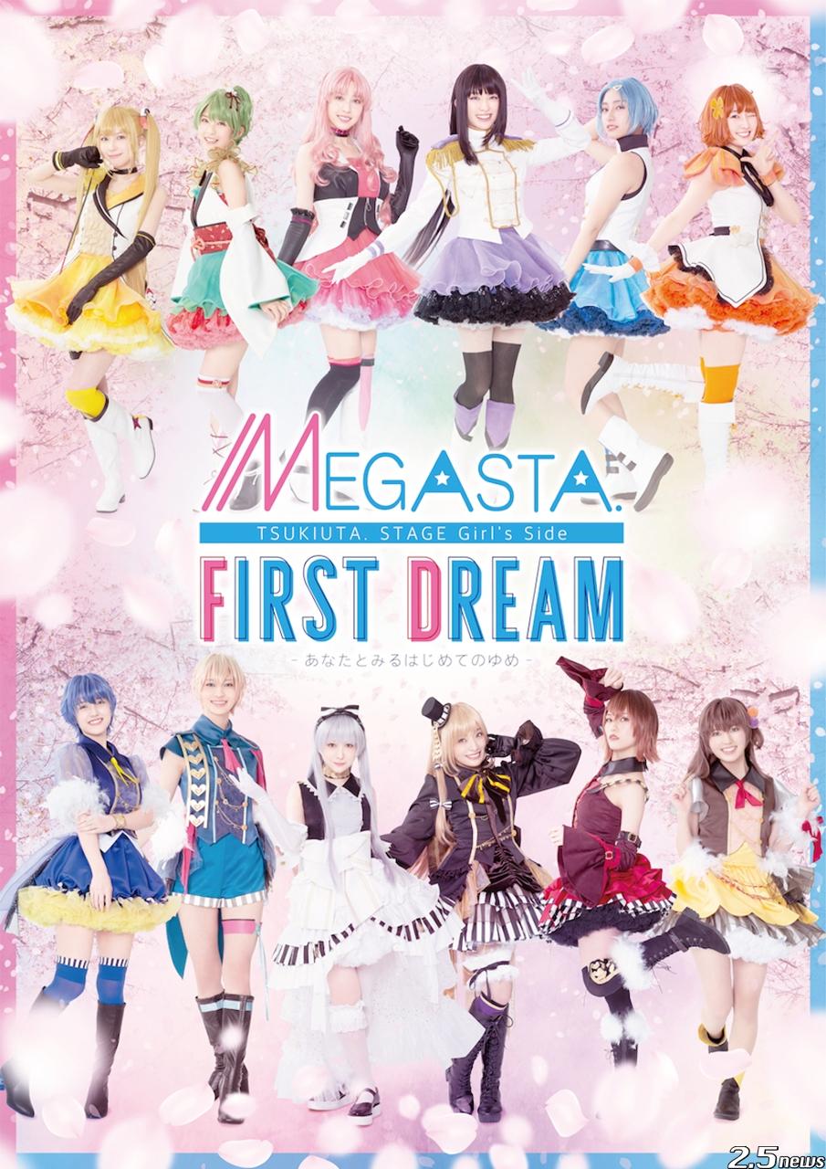 2.5 次元ダンスライブ「ツキウタ。」ステージ Girl's Side MEGASTA.  Episode2