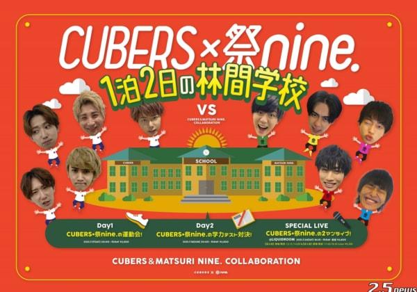 CUBERSと祭nine.がバラエティ企画「1泊2日の林間学校」
