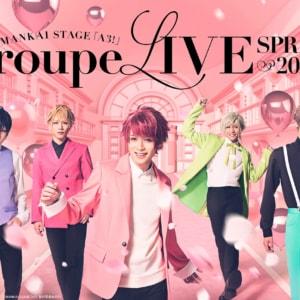 MANKAI STAGE『A3!』 Troupe LIVE~SPRING 2021~