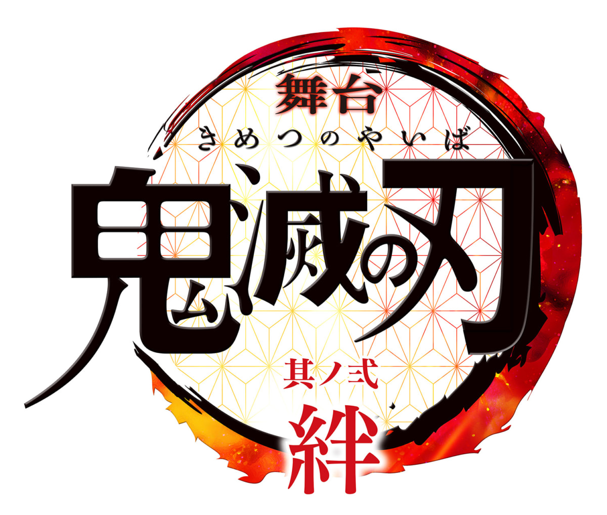 舞台「鬼滅の刃」其ノ弐 絆