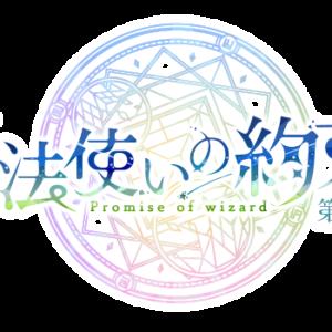 舞台『魔法使いの約束』第2章