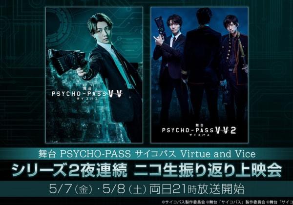 「舞台 PSYCHO-PASS サイコパス Virtue and Vice」