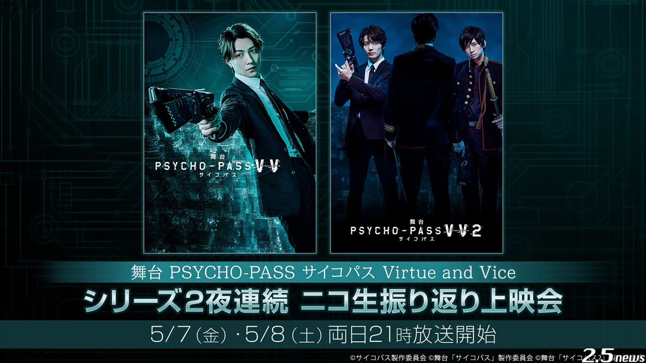 「舞台 PSYCHO-PASS サイコパス Virtue and Vice」